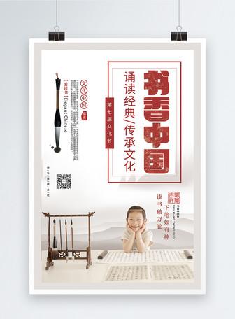 书香中国读书宣传海报
