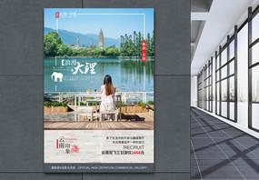 云南大理崇圣寺旅游海报图片