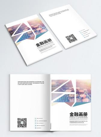 现代简约金融画册封面