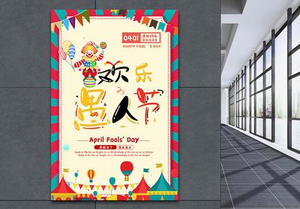 简约创意愚人节促销海报图片
