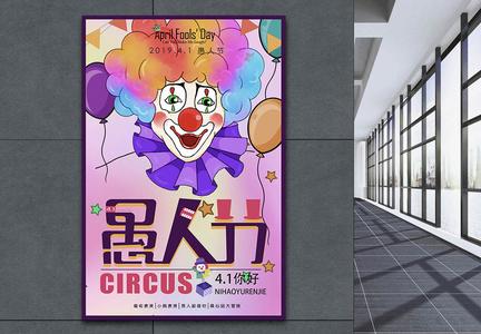 创意愚人节节日促销海报图片