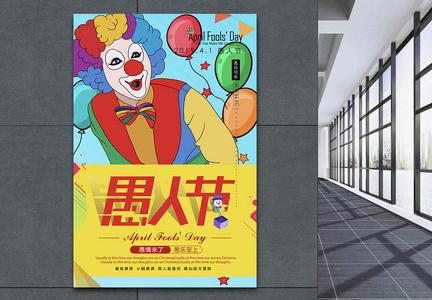 创意黄色愚人节整蛊促销海报图片