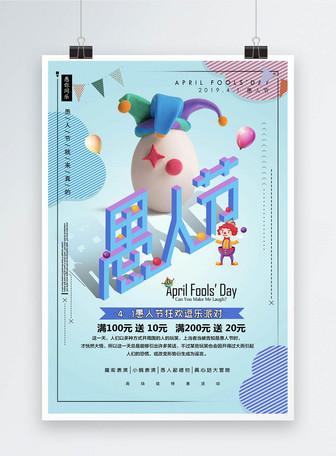 创意3d立体字愚人节节日海报