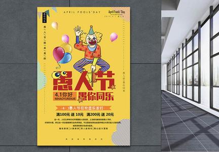 黄色愚人节节日海报图片