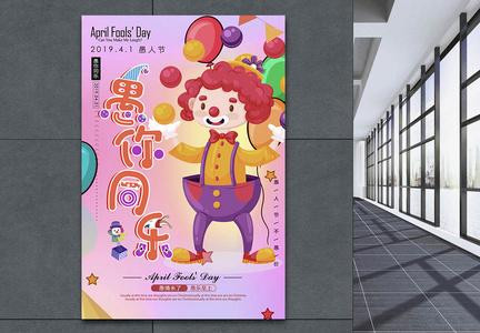 可爱风愚你同乐愚人节节日海报图片