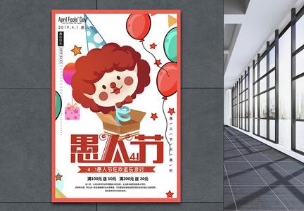 红色喜庆愚人节节日促销海报图片
