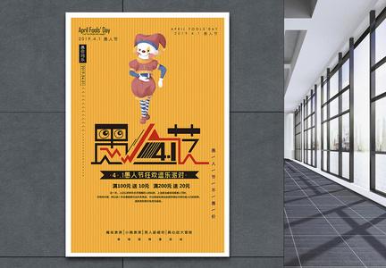 创意黄色愚人节节日海报图片