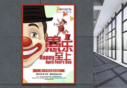 愚乐至上愚人节促销海报图片