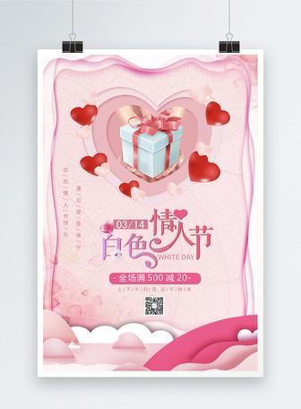 粉色剪纸白色情人节海报
