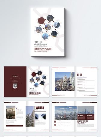 红色多边形创意大气商务企业画册