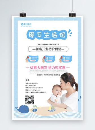 可爱母婴生活馆促销宣传海报