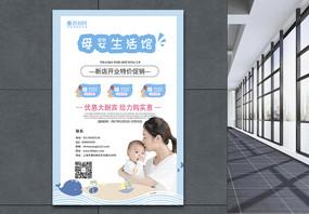 可爱母婴生活馆促销宣传海报图片