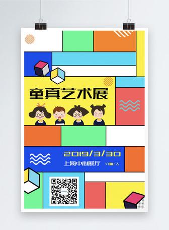 彩色块艺术展海报