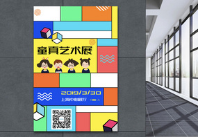 彩色块艺术展海报图片