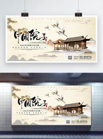 中国风高端大气庭院地产宣传展板