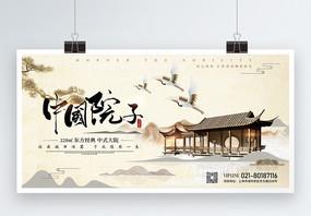 中国风高端大气庭院地产宣传展板图片