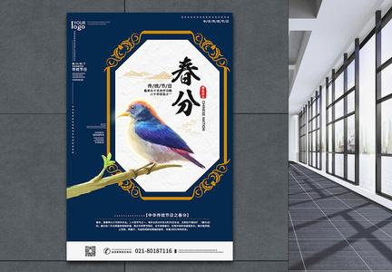 二十四节气春分海报图片