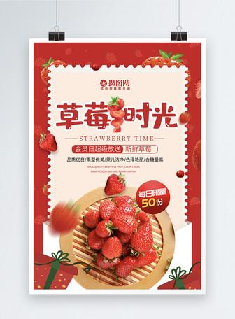 草莓时光新鲜水果下午茶海报