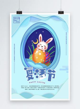 蓝色剪纸风复活节海报