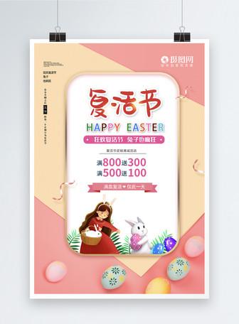 粉色复活节促销海报