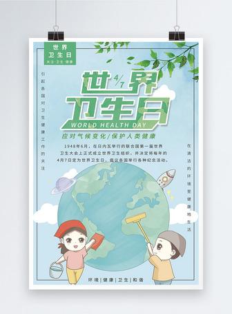 绿色清新世界卫生日海报