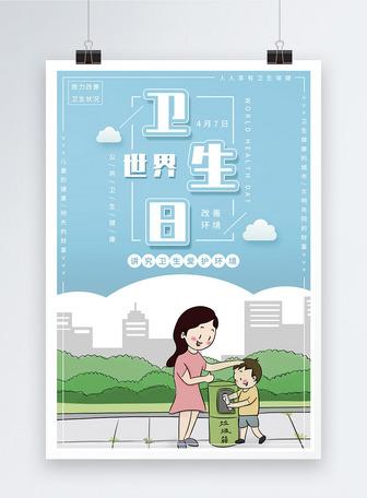 简约世界卫生日海报