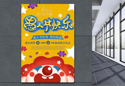 俏皮愚人节快乐海报图片
