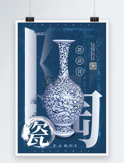 陶瓷课程非遗海报java艺术v陶瓷通讯录图片