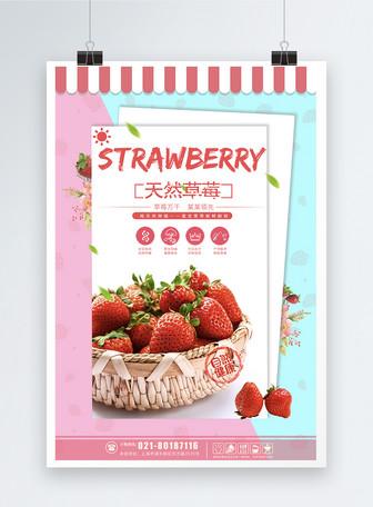 新鲜草莓打折促销水果海报
