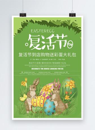 绿色复活节节日海报