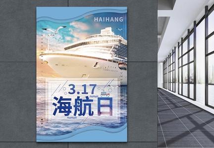 3.17航海日节日海报图片