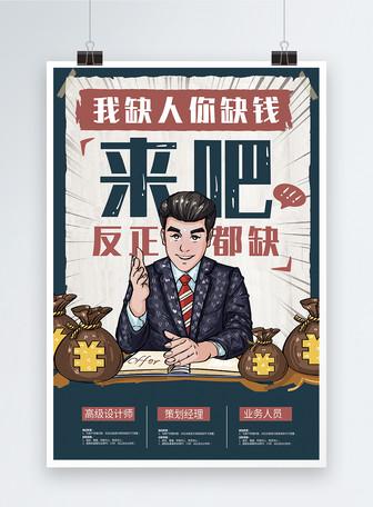 复古插画招聘海报