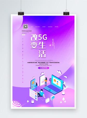 5G改变生活智能科技海报