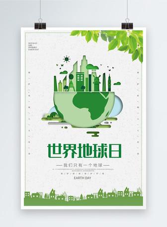 绿色简约世界地球日海报