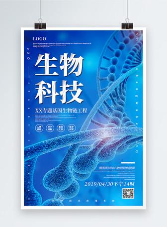 蓝色简洁生物科技主题宣传海报