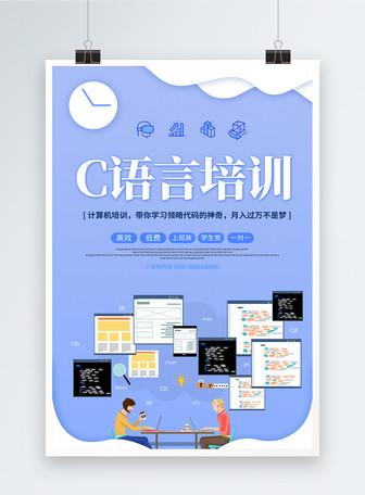 紫色计算机网络培训班招生海报