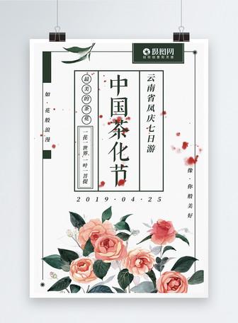 中国茶花节简约清新旅游海报
