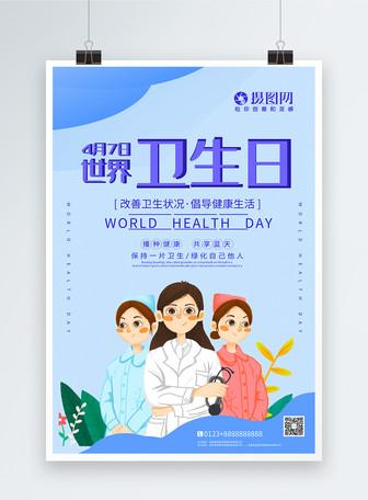 简约世界卫生日宣传海报