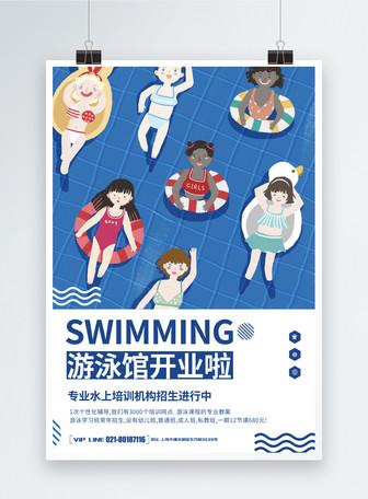 游泳馆开业海报
