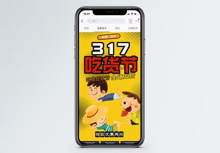 317吃货节零食促销淘宝手机端模板图片