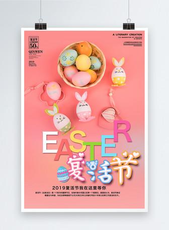 粉色复活节商家活动海报