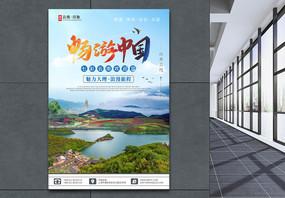 云南大理旅游海报图片