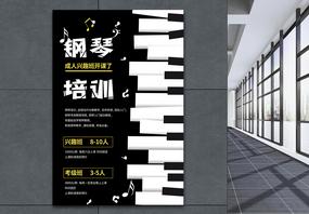 黑色简洁钢琴培训海报图片