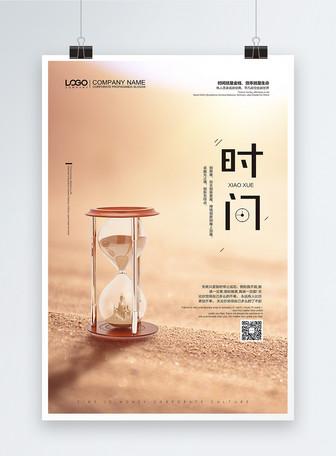 时间概念企业文化创意海报
