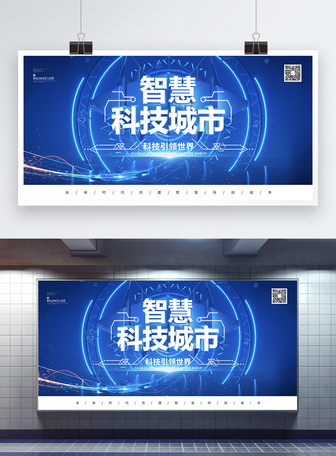 蓝色商务科技智慧城市展板