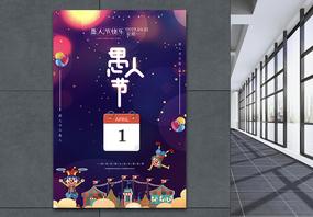 星光闪烁愚人节节日海报图片