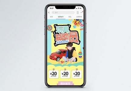 三月玩具节电商手机端图片