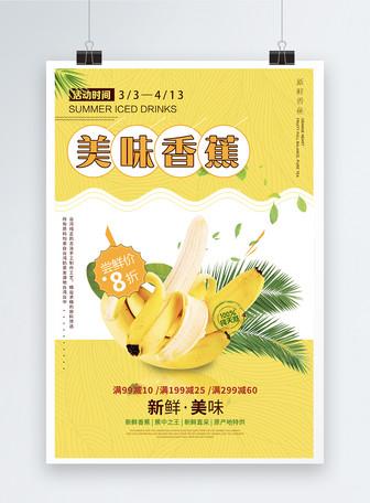 新鲜香蕉打折促销海报