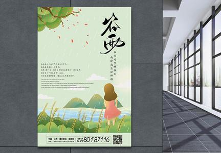 简约谷雨插画海报图片