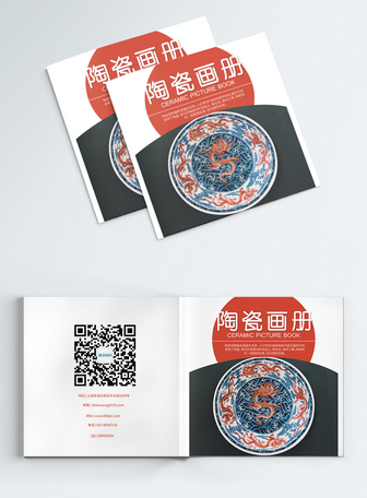 复古简约陶瓷画册封面